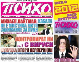 statia_bolgariya_01_w